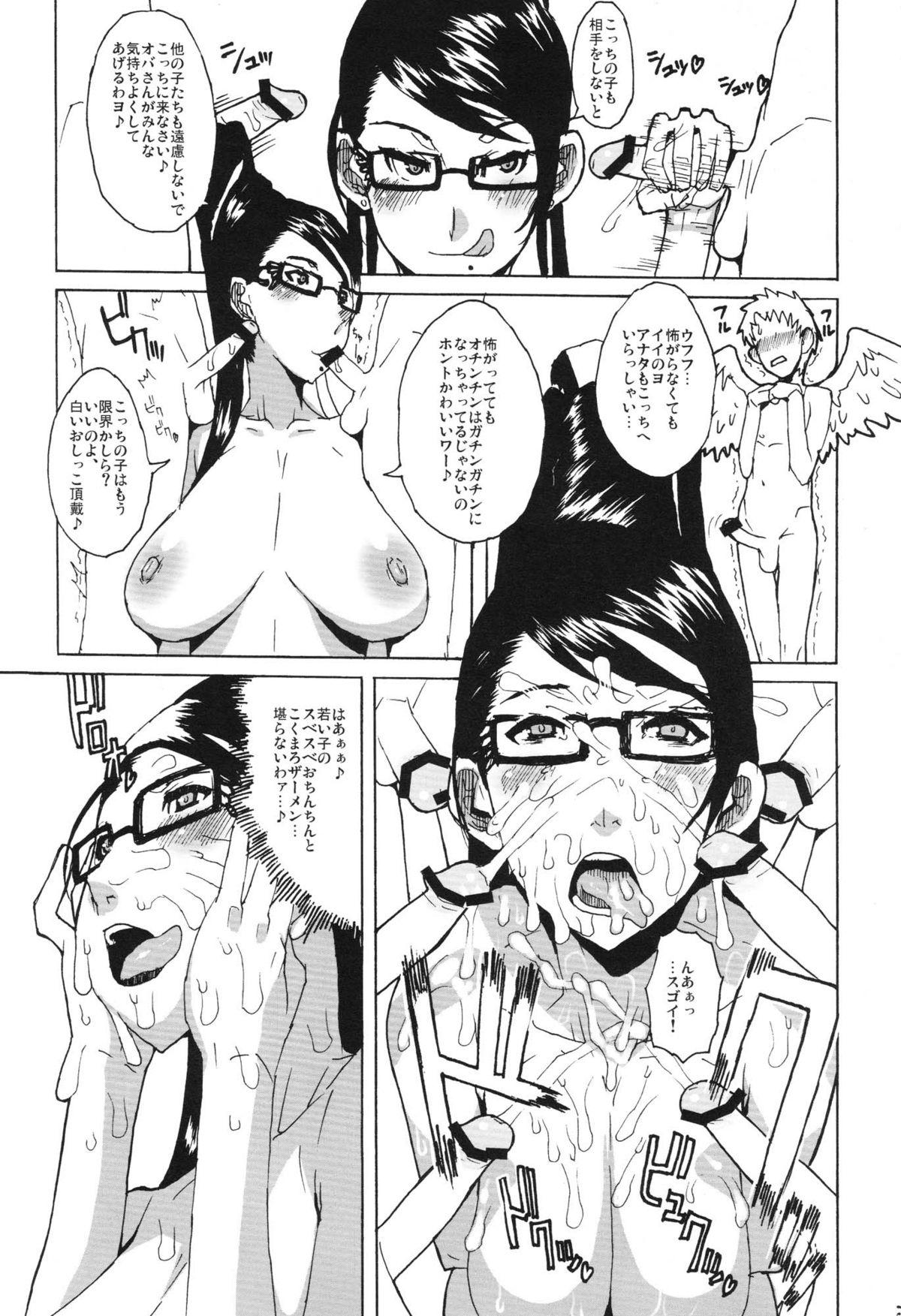 (C77) [VARIABLE? (Yukiguni Eringi)} Zurinetta (Various) 16