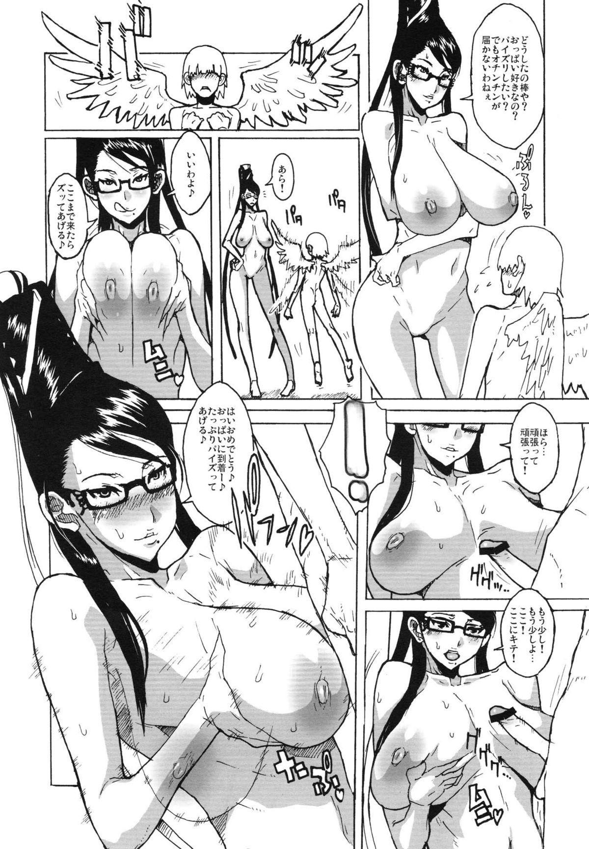 (C77) [VARIABLE? (Yukiguni Eringi)} Zurinetta (Various) 19