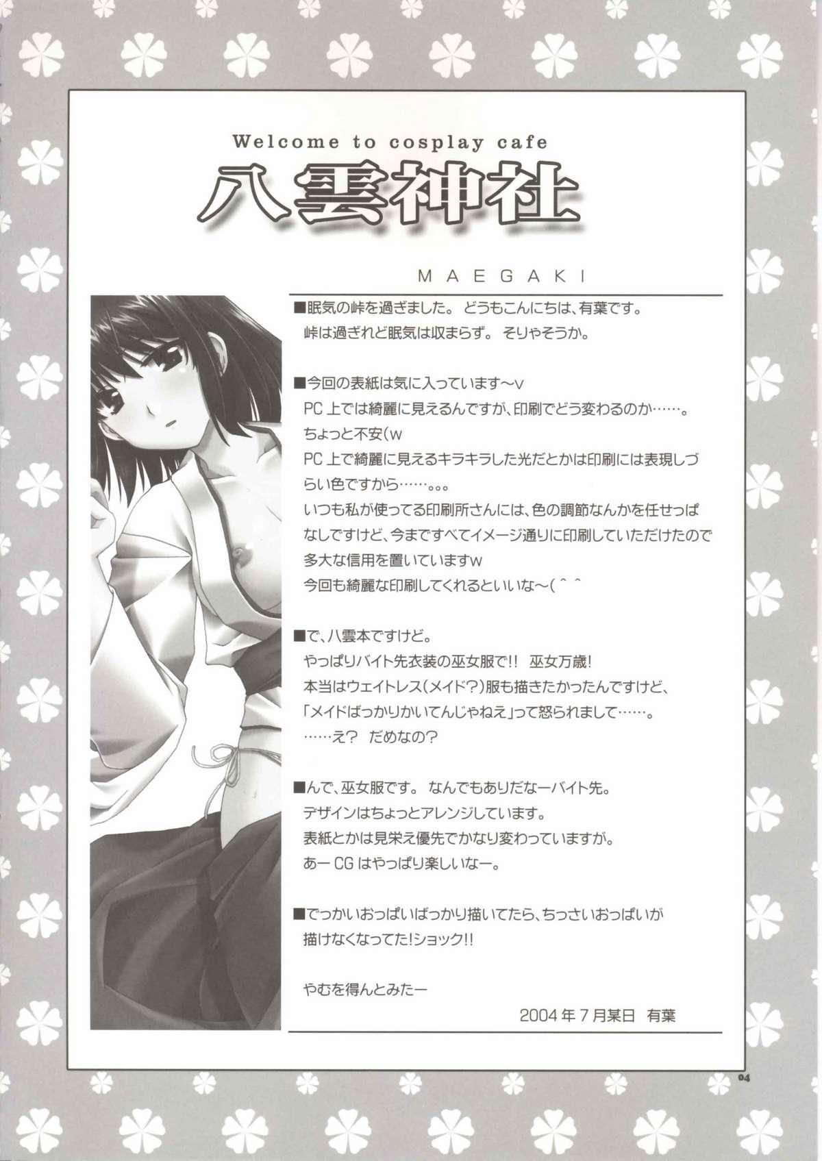 Welcome To Cosplay Cafe Yakumo Jinja 3