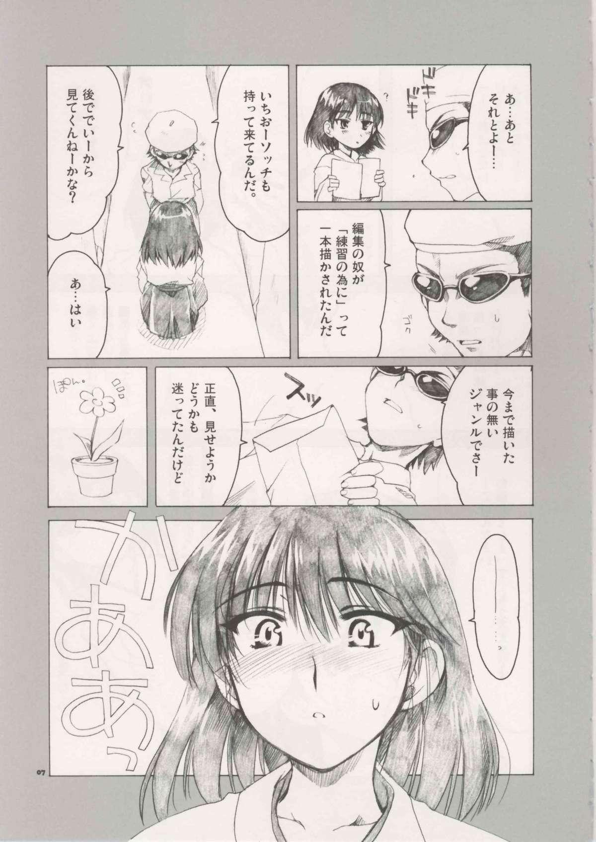 Welcome To Cosplay Cafe Yakumo Jinja 6