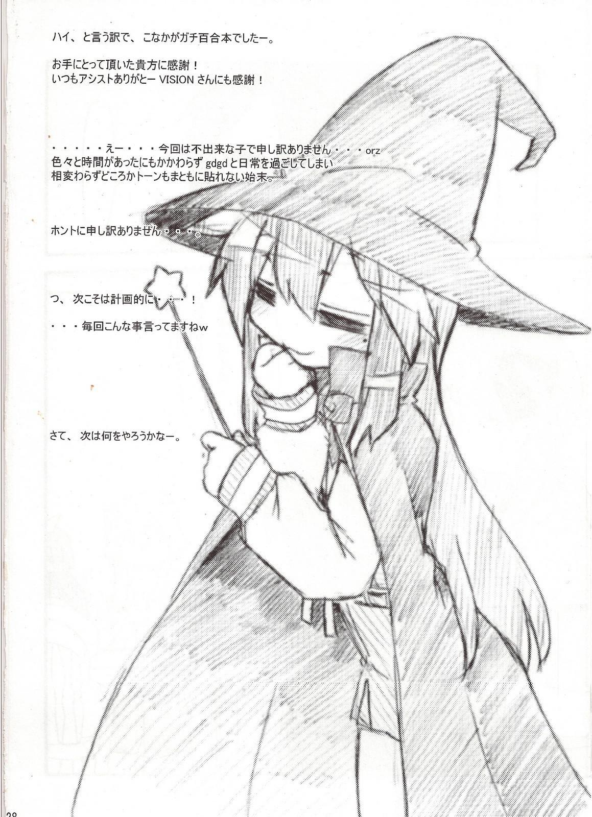 Seigeki Shiei! 26