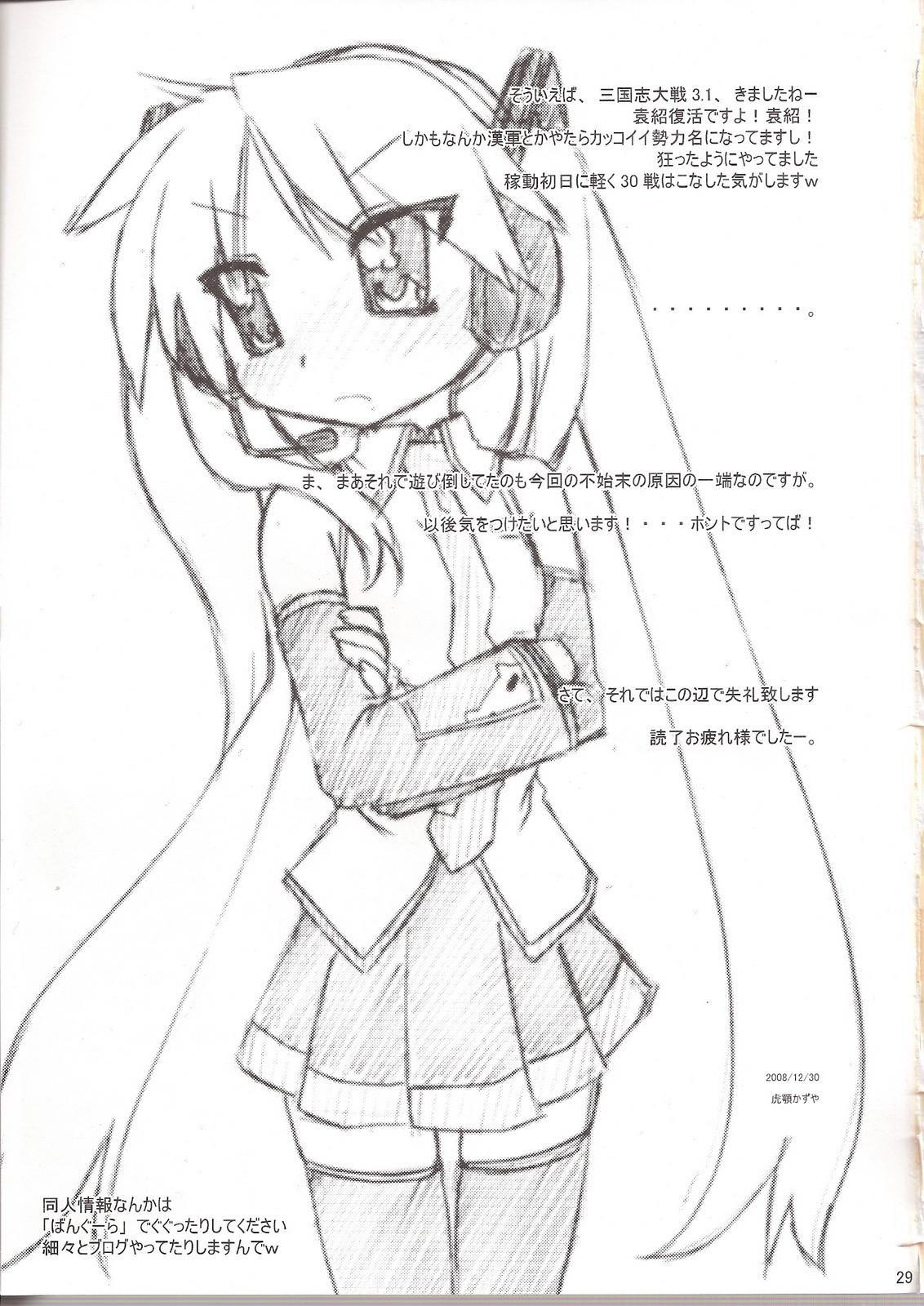 Seigeki Shiei! 27