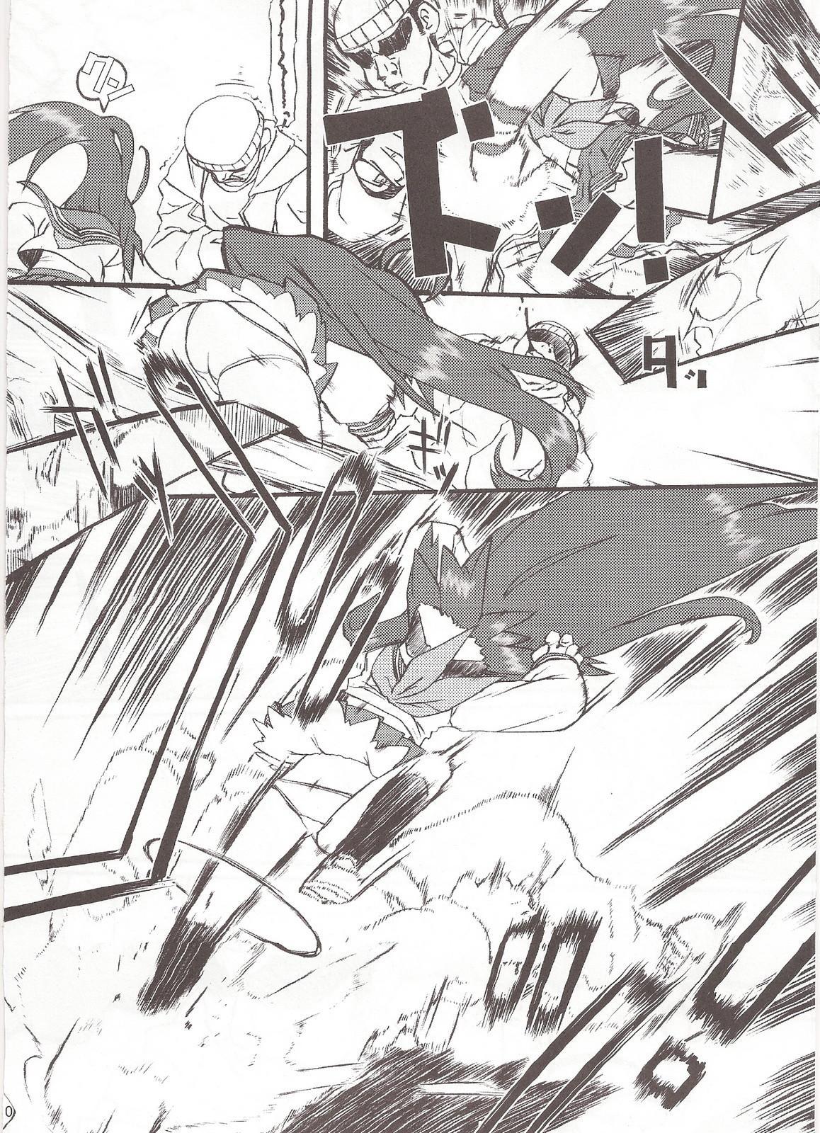 Seigeki Shiei! 8