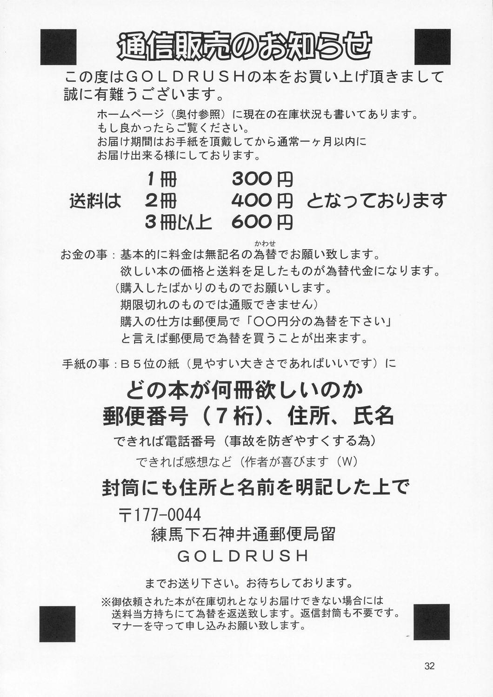 Edition 30