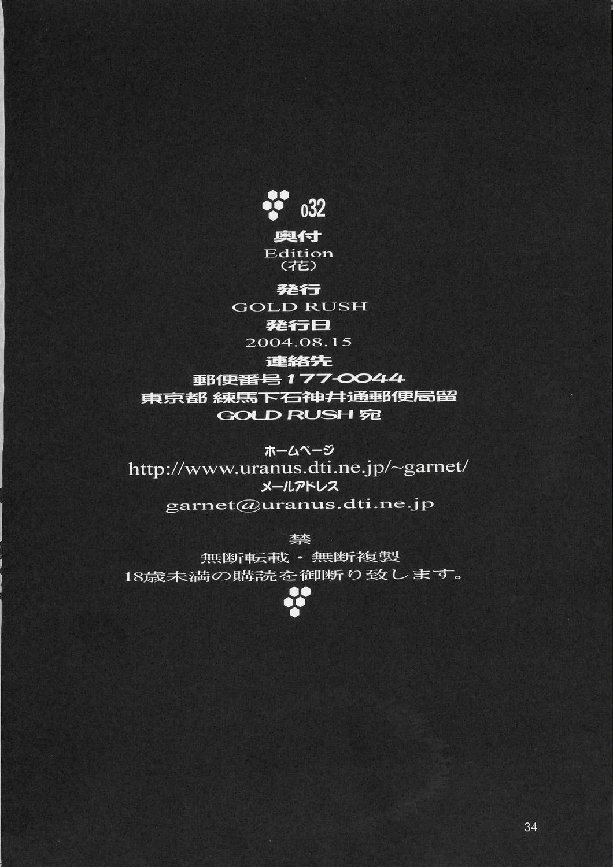 Edition 32