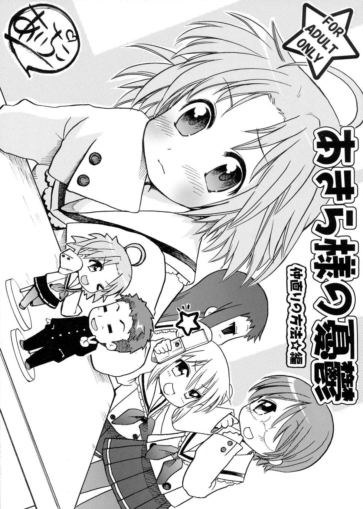 Akira-sama no Yuuutsu 0
