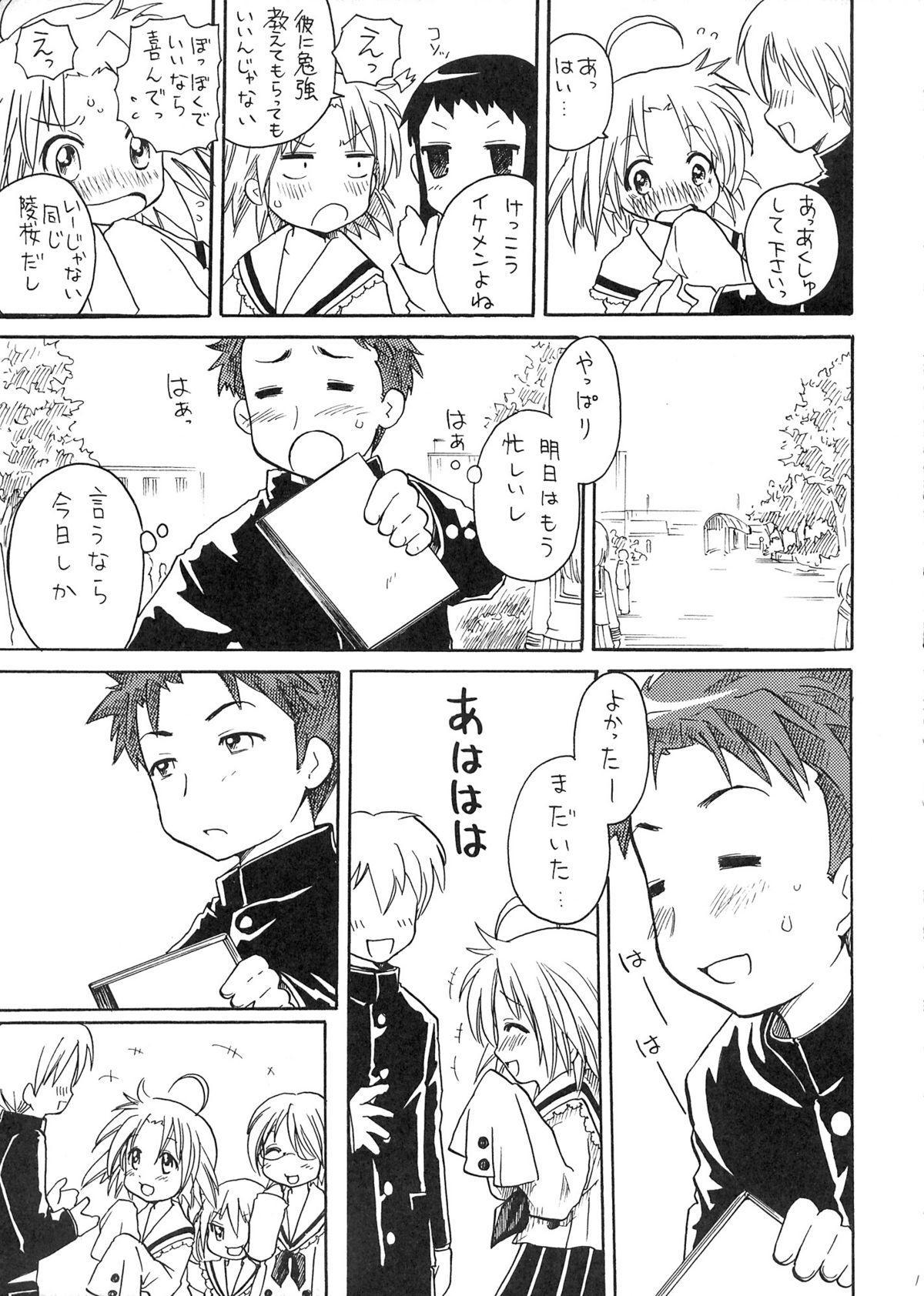 Akira-sama no Yuuutsu 10