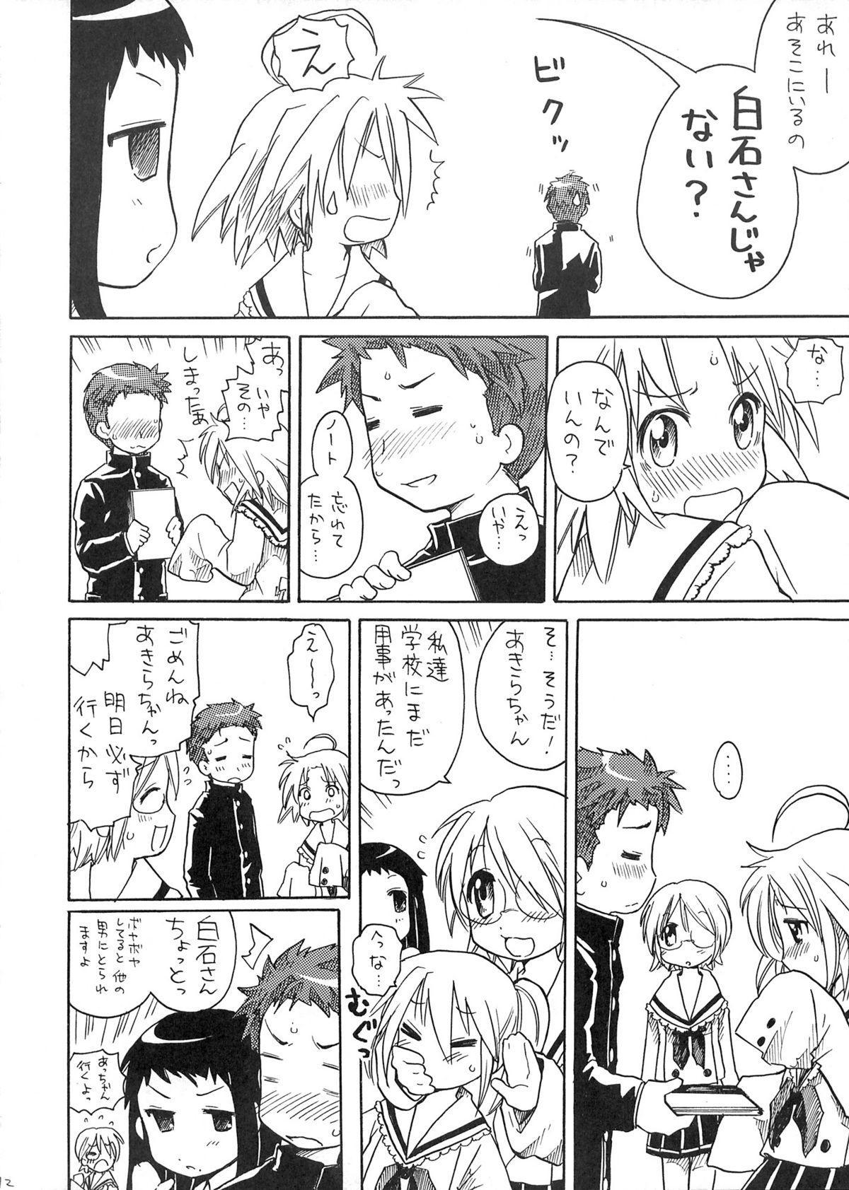 Akira-sama no Yuuutsu 11