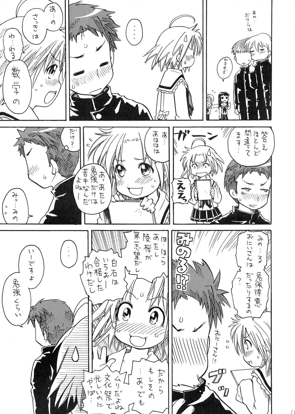 Akira-sama no Yuuutsu 12