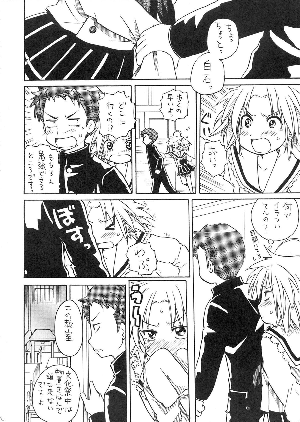 Akira-sama no Yuuutsu 13