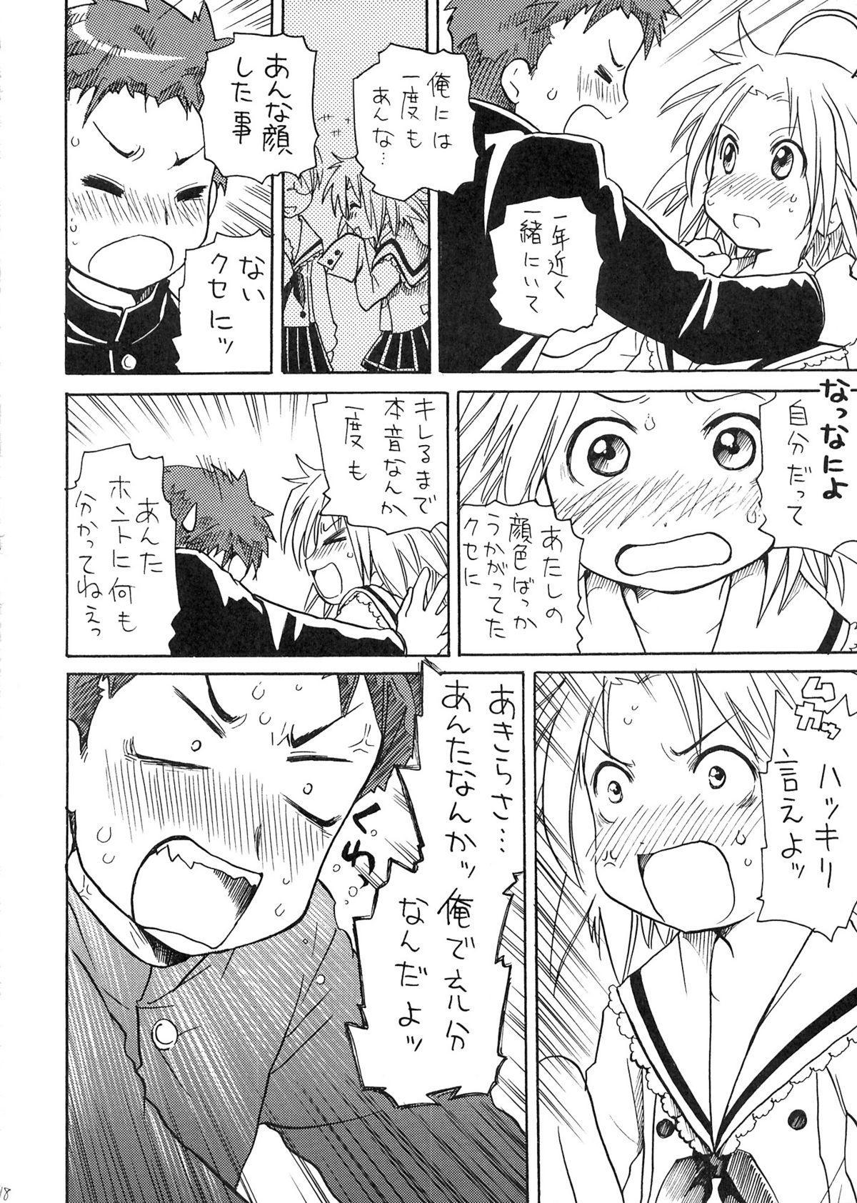 Akira-sama no Yuuutsu 17