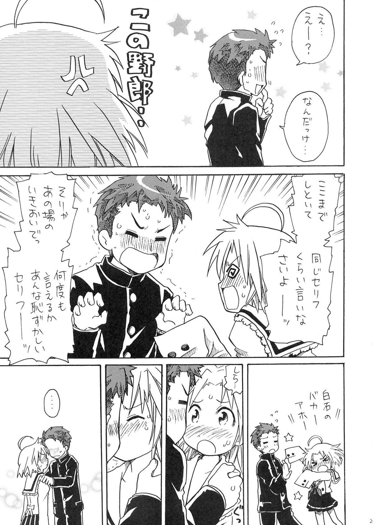 Akira-sama no Yuuutsu 26