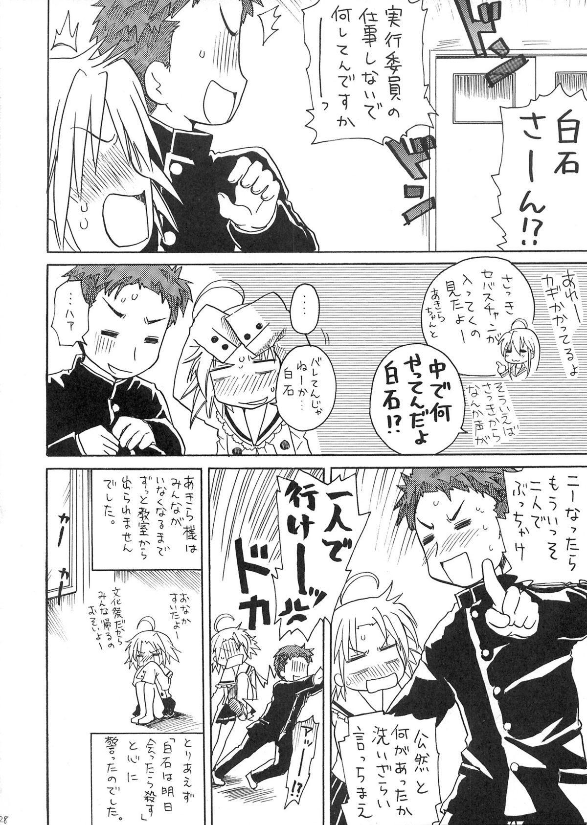 Akira-sama no Yuuutsu 27