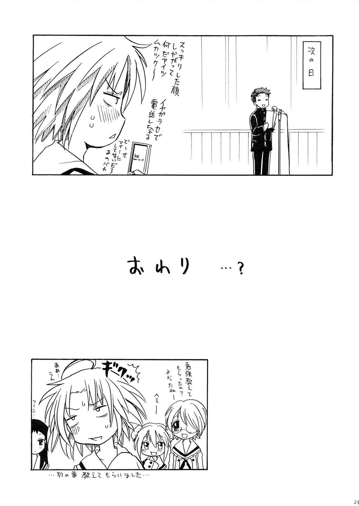 Akira-sama no Yuuutsu 28