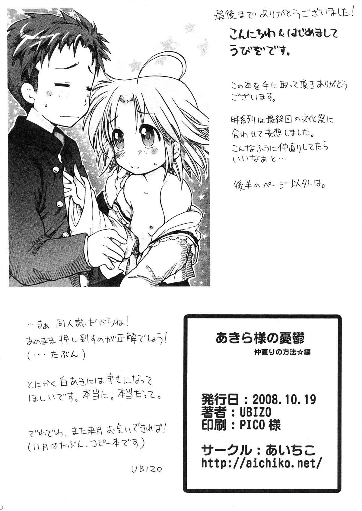 Akira-sama no Yuuutsu 29