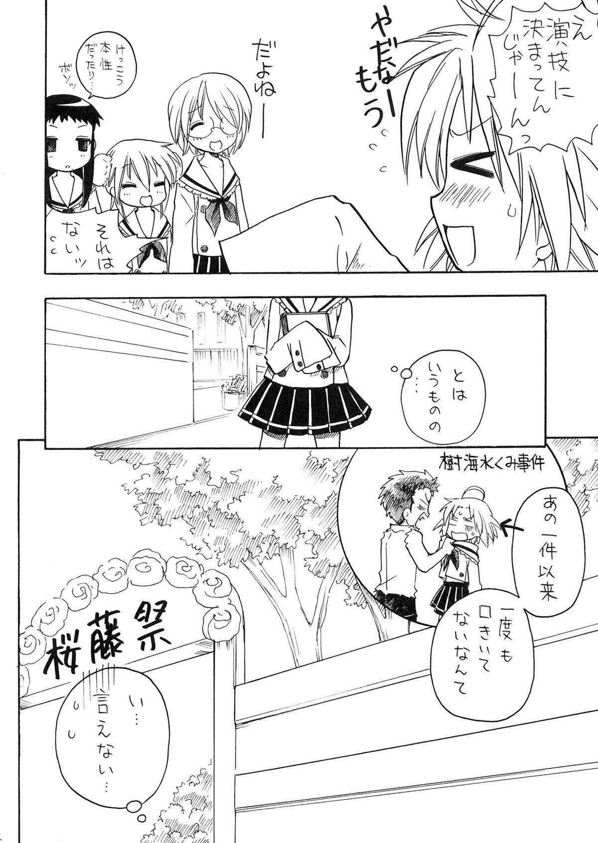 Akira-sama no Yuuutsu 3