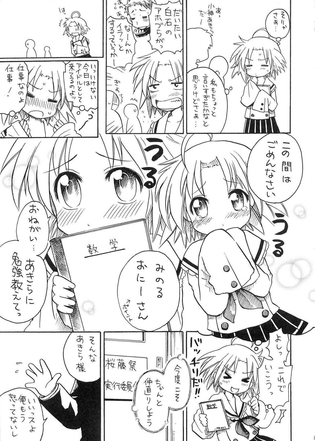 Akira-sama no Yuuutsu 4