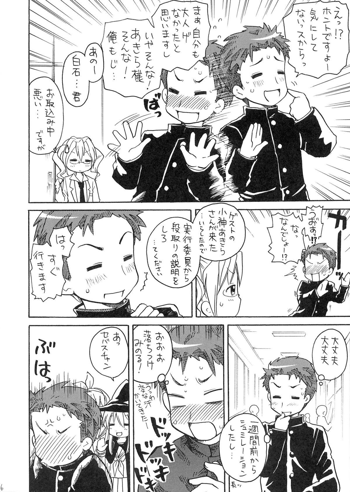 Akira-sama no Yuuutsu 5