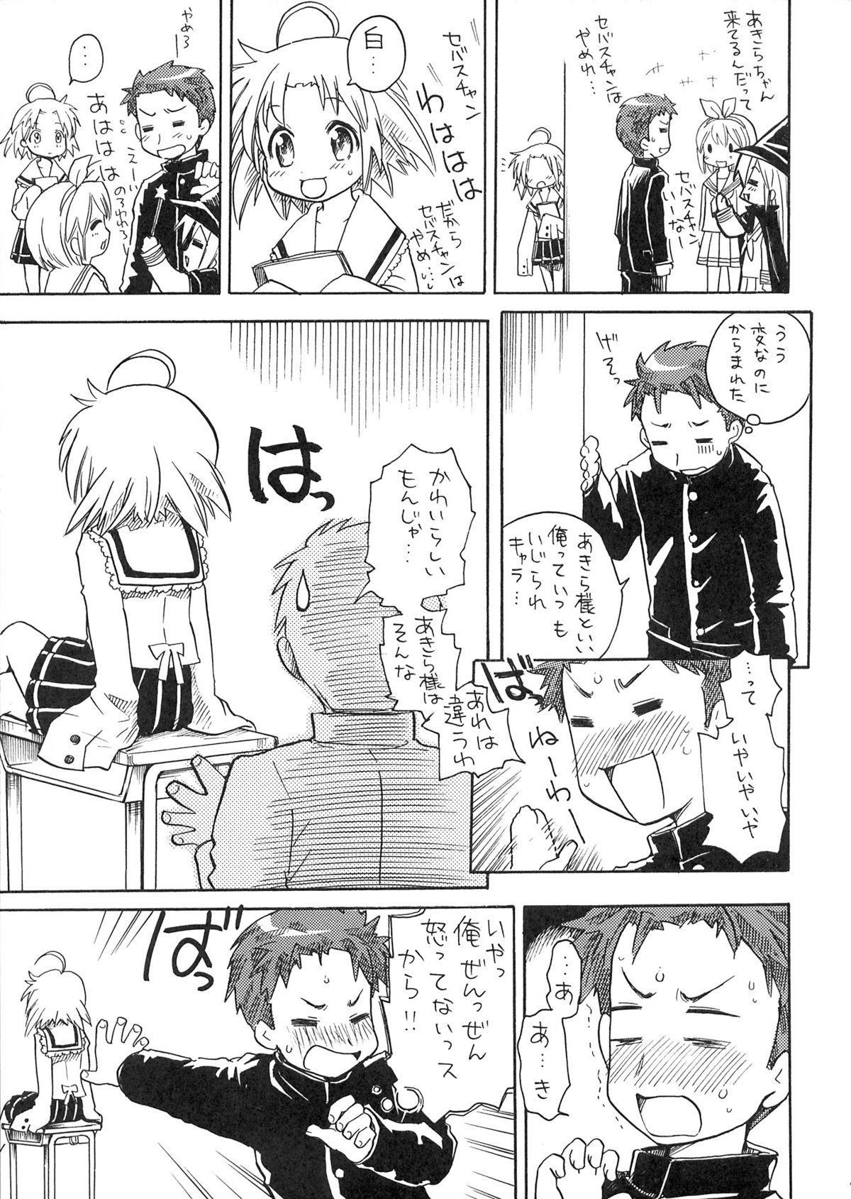 Akira-sama no Yuuutsu 6