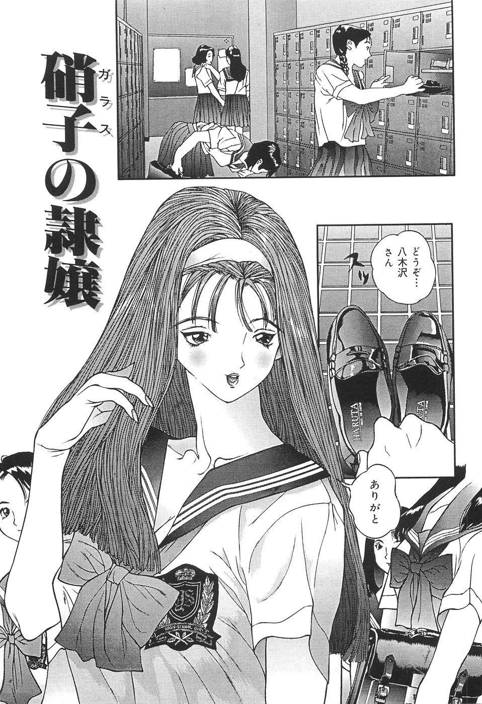 Shoujo Kankin - Confine The Girl! 9
