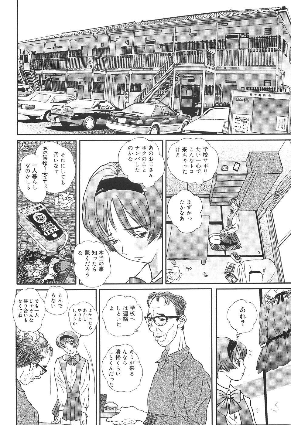 Shoujo Kankin - Confine The Girl! 99