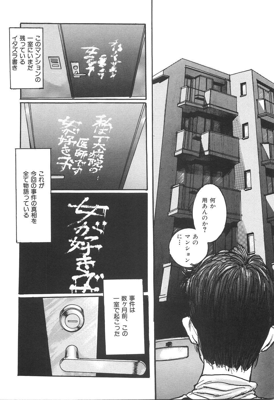 Shoujo Kankin - Confine The Girl! 123