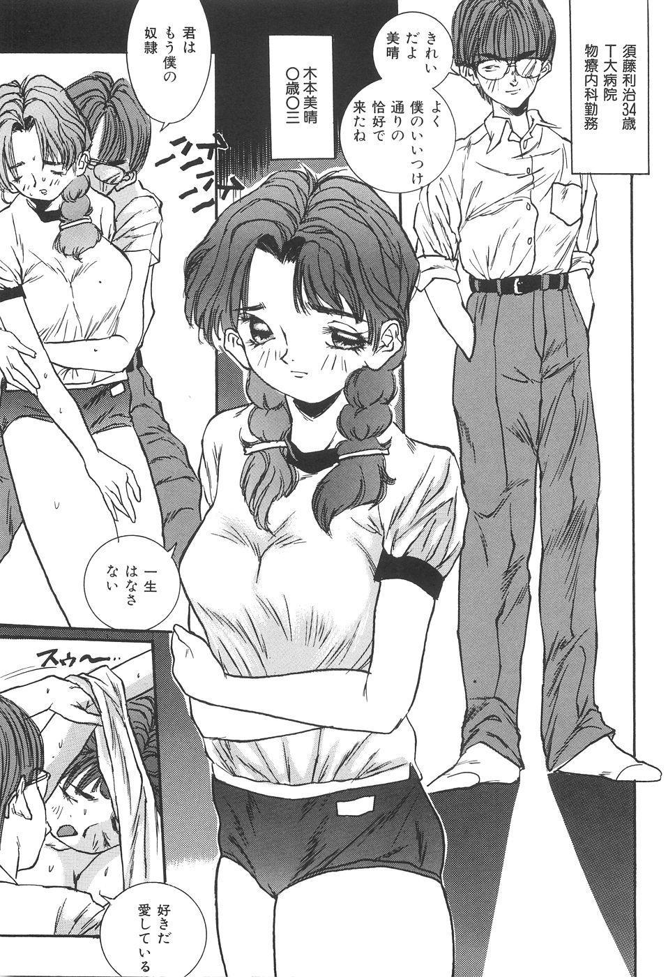 Shoujo Kankin - Confine The Girl! 124