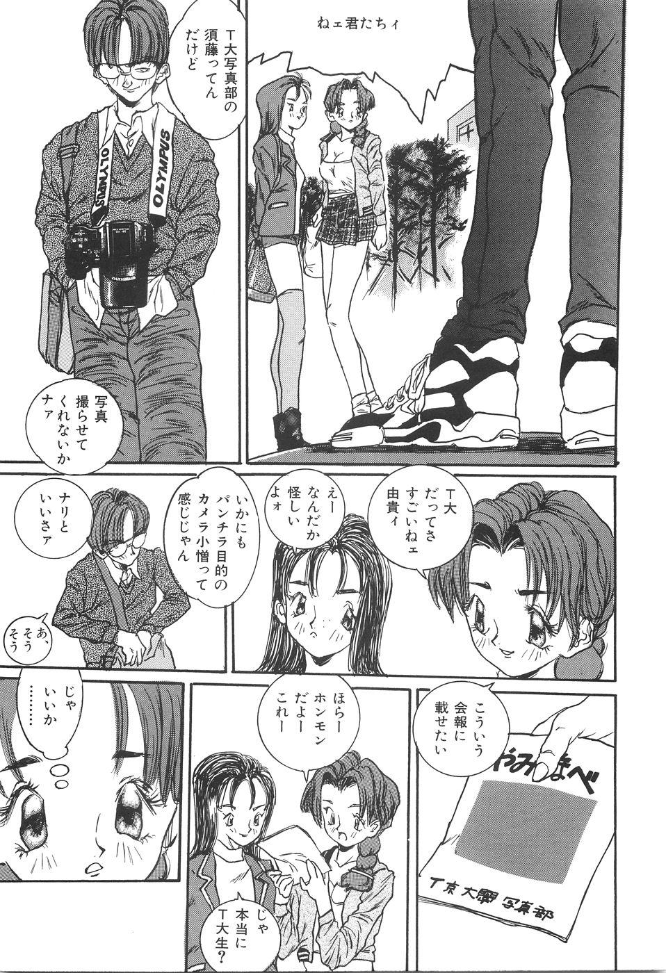 Shoujo Kankin - Confine The Girl! 127