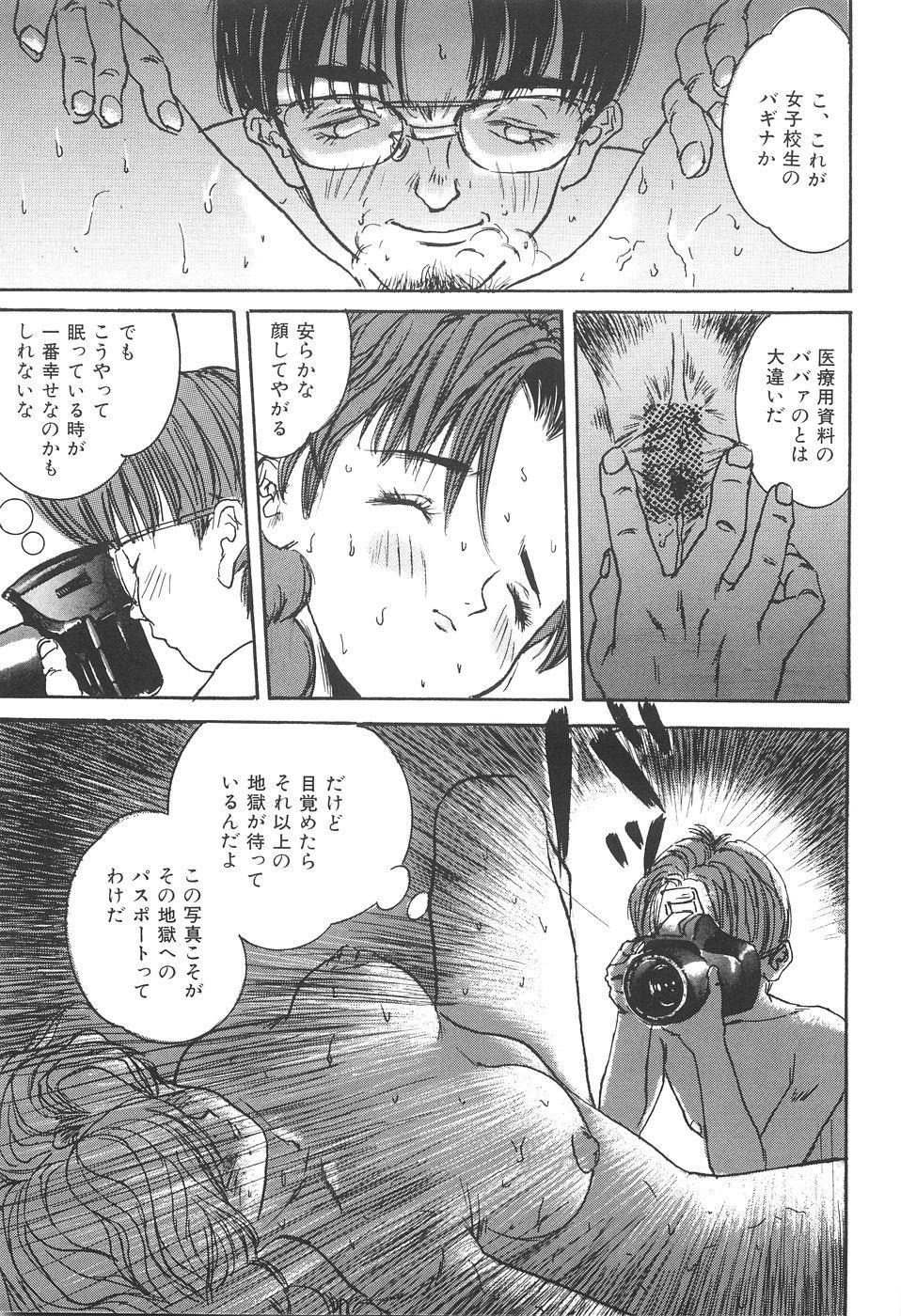 Shoujo Kankin - Confine The Girl! 140