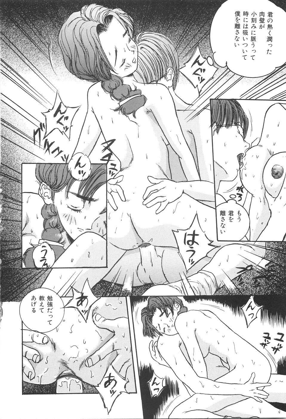 Shoujo Kankin - Confine The Girl! 145
