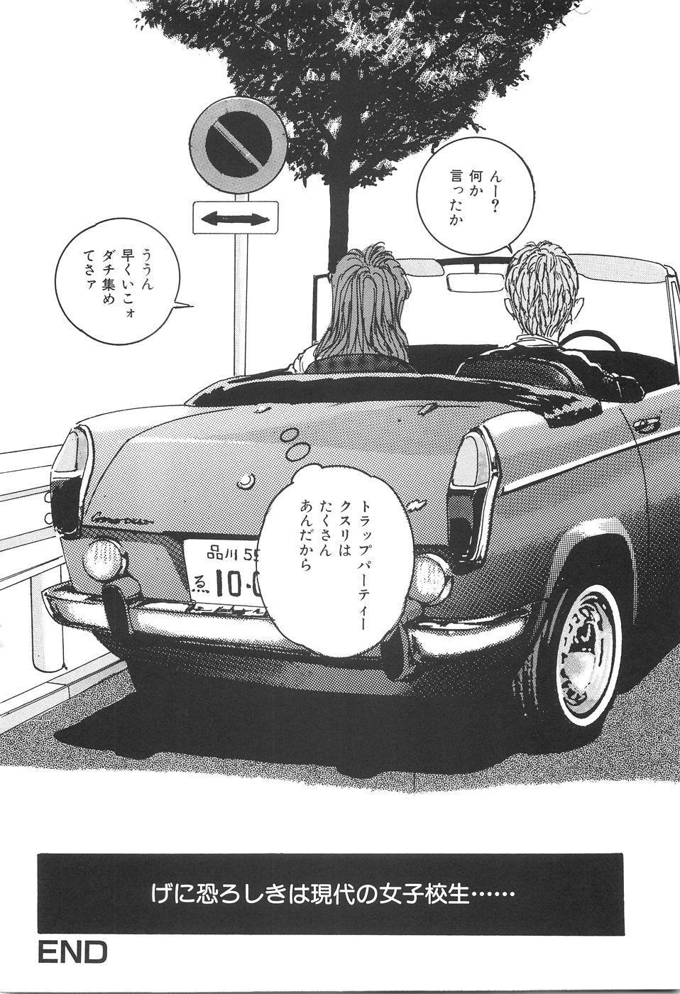 Shoujo Kankin - Confine The Girl! 151