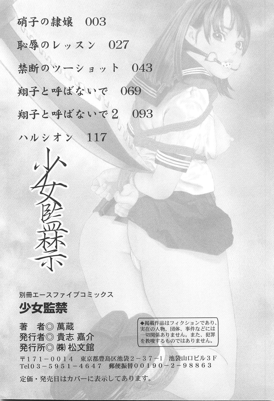 Shoujo Kankin - Confine The Girl! 152
