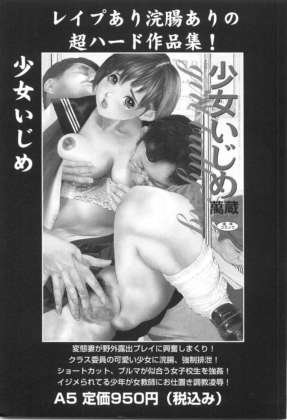 Shoujo Kankin - Confine The Girl! 154