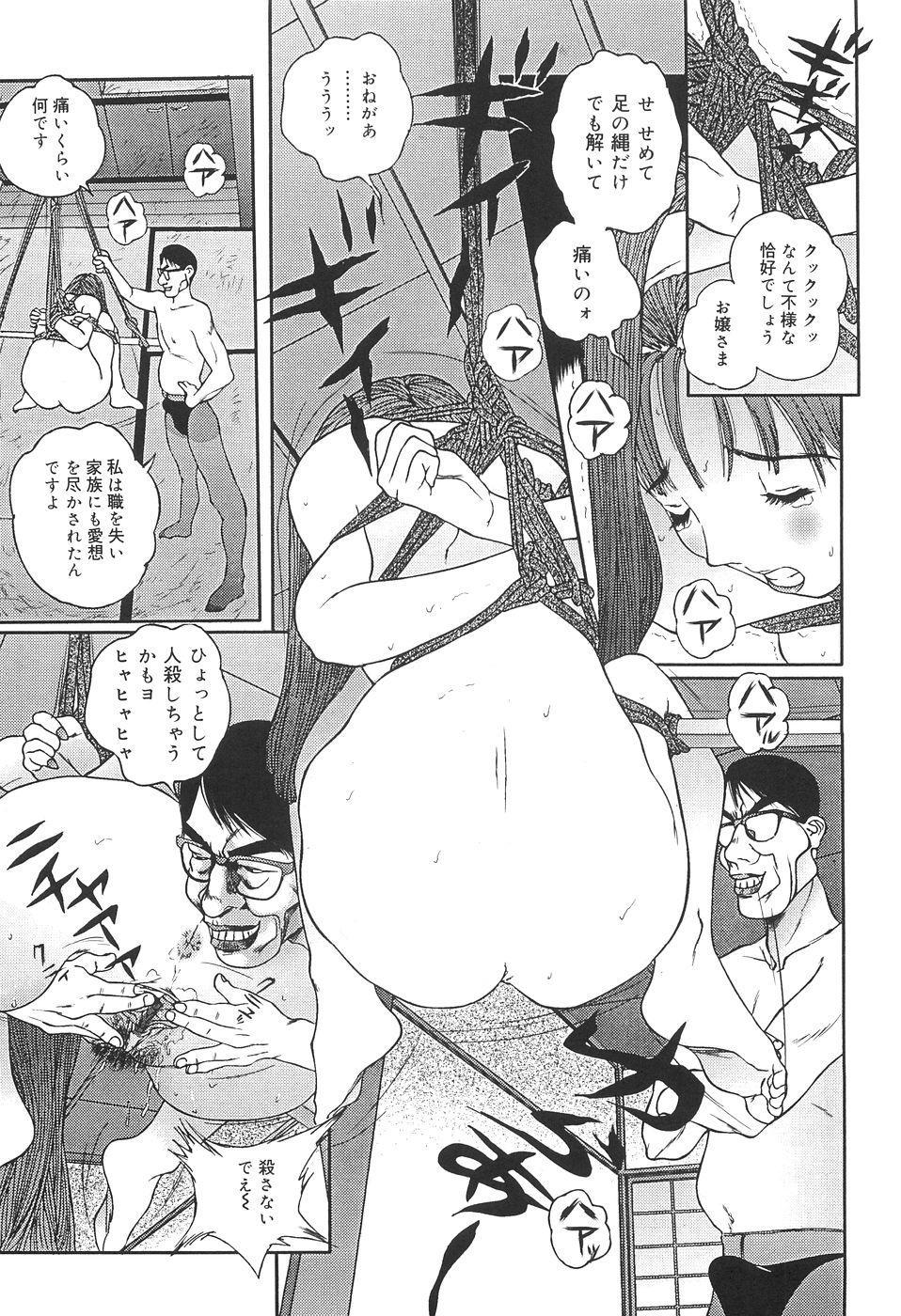 Shoujo Kankin - Confine The Girl! 19