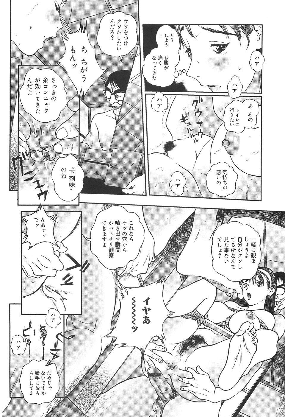 Shoujo Kankin - Confine The Girl! 24