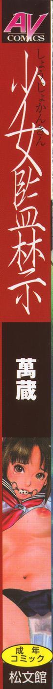 Shoujo Kankin - Confine The Girl! 2