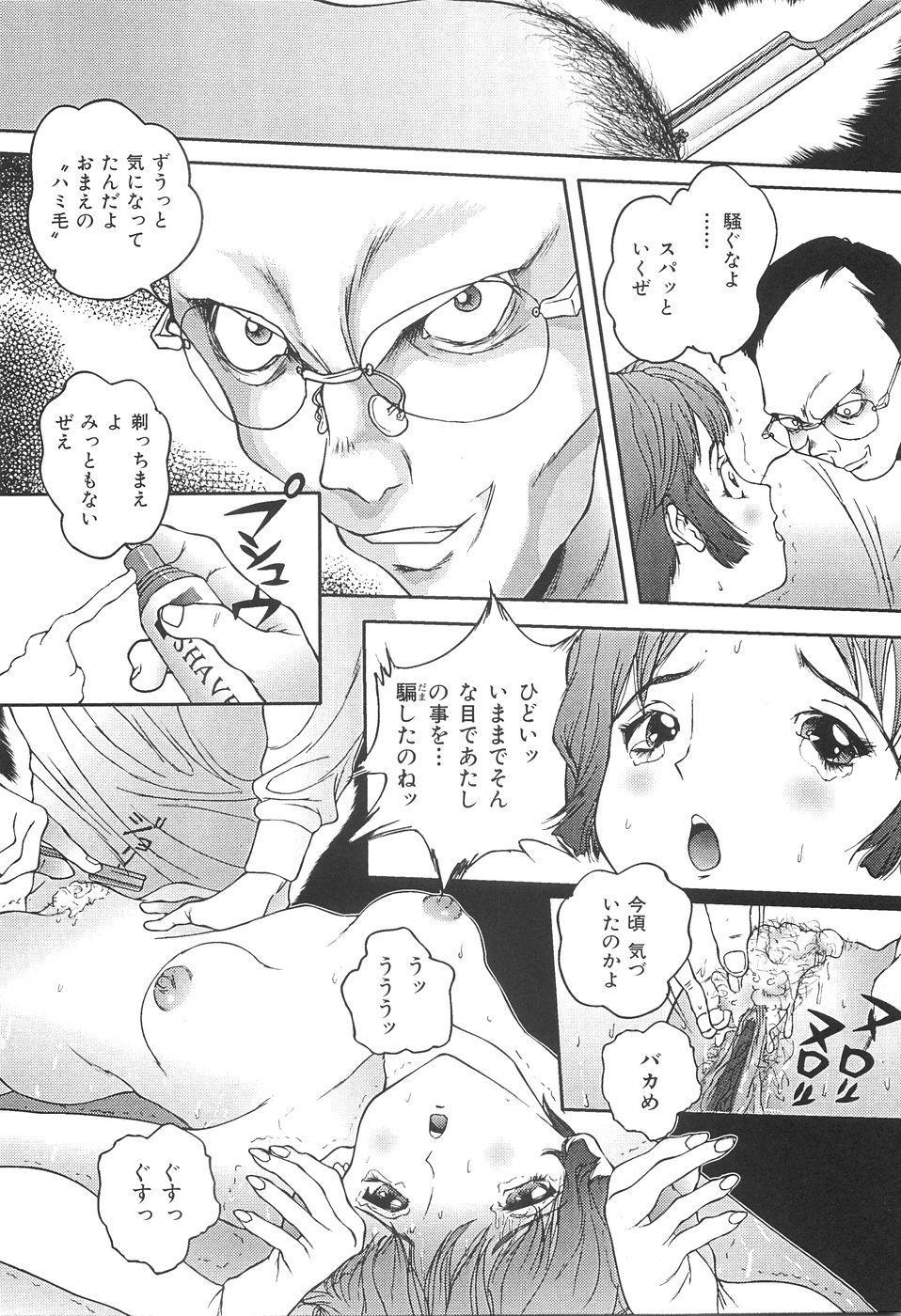 Shoujo Kankin - Confine The Girl! 40