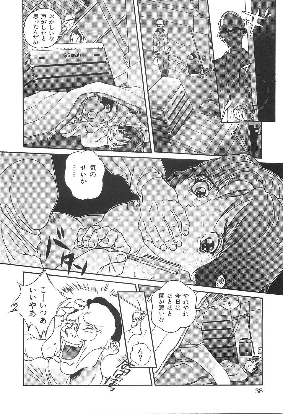 Shoujo Kankin - Confine The Girl! 44