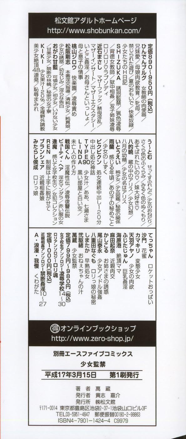Shoujo Kankin - Confine The Girl! 4