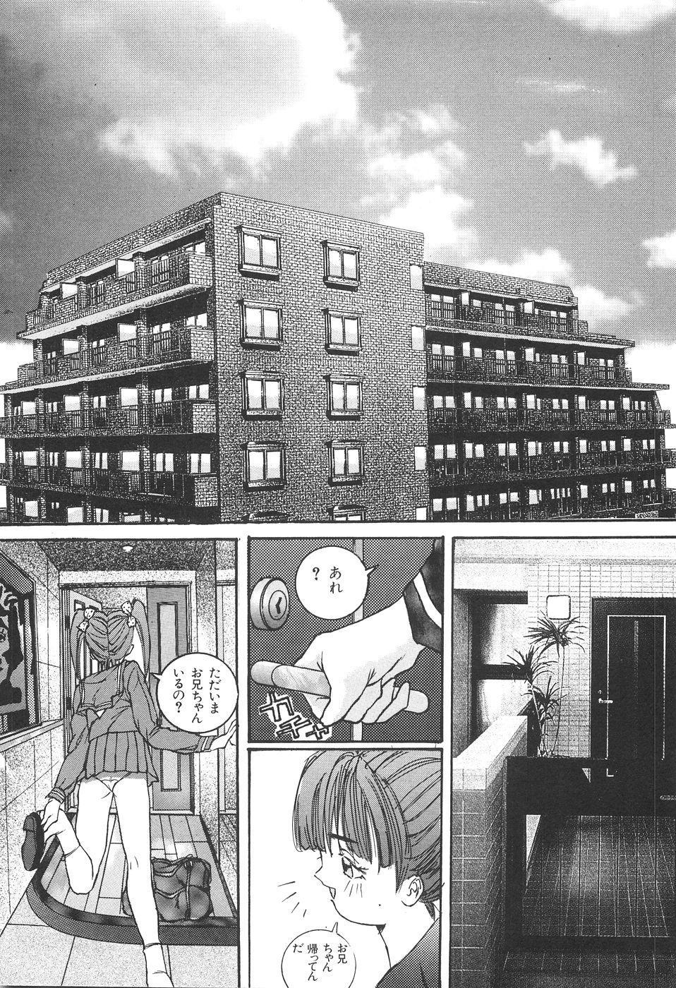 Shoujo Kankin - Confine The Girl! 53