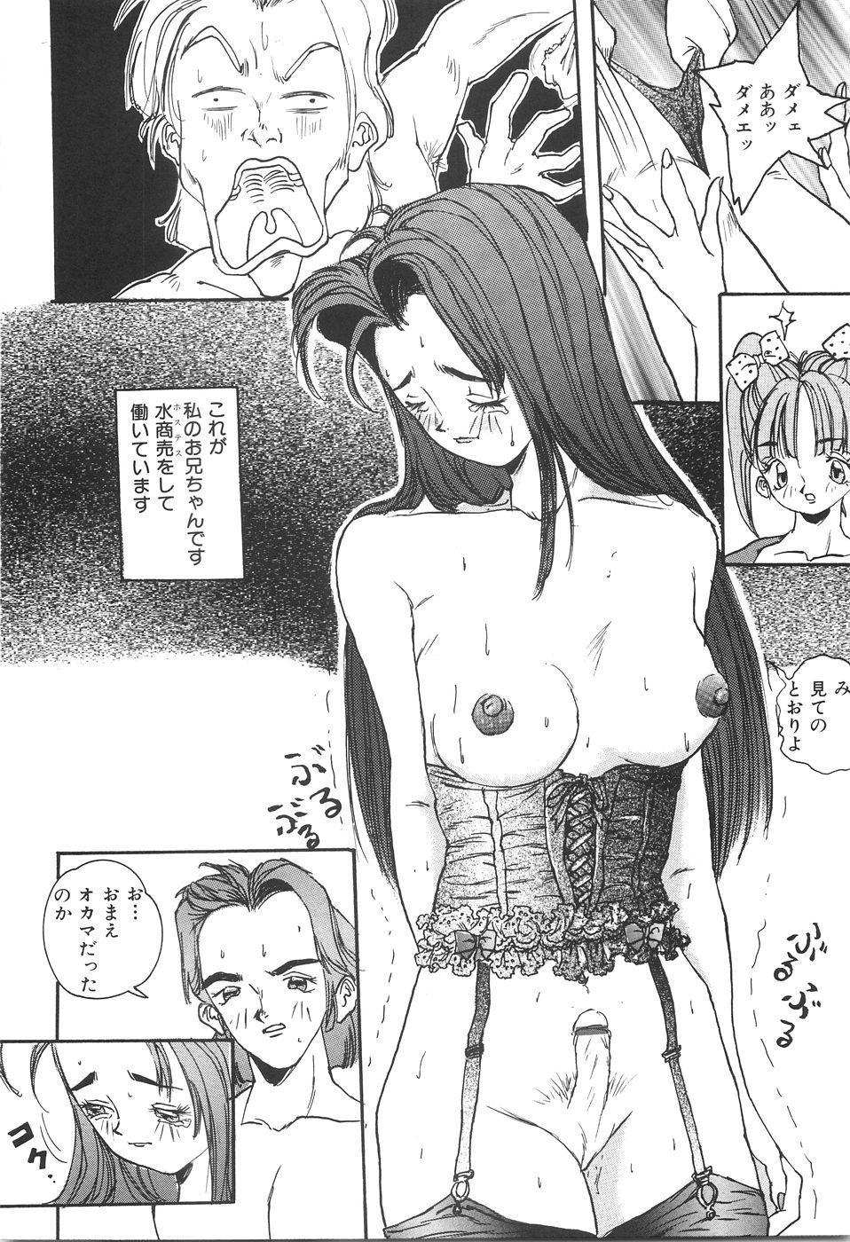 Shoujo Kankin - Confine The Girl! 58