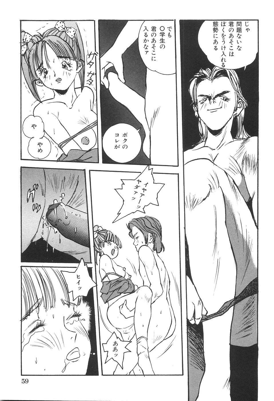 Shoujo Kankin - Confine The Girl! 63
