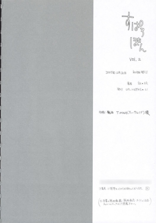 Suparobon 02 20