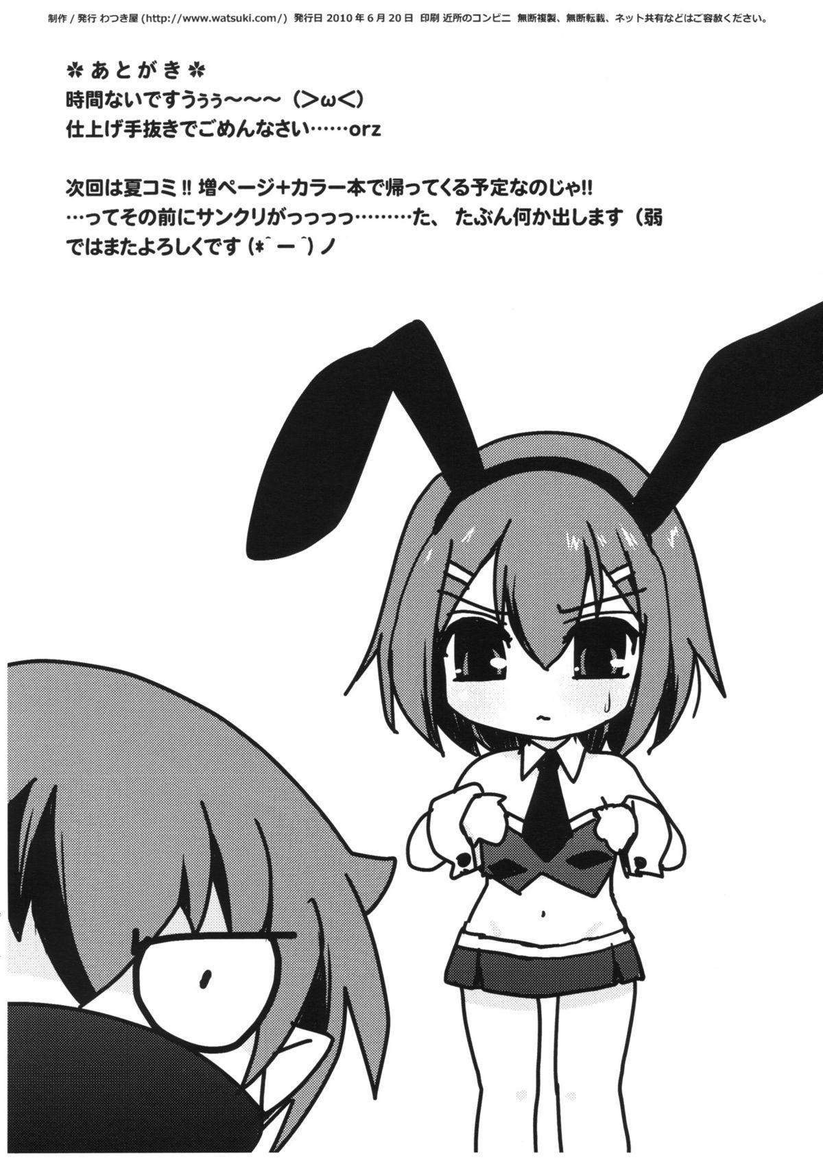 Minna Shitteruka? Usagi wa Nikushoku nandaze!? 6