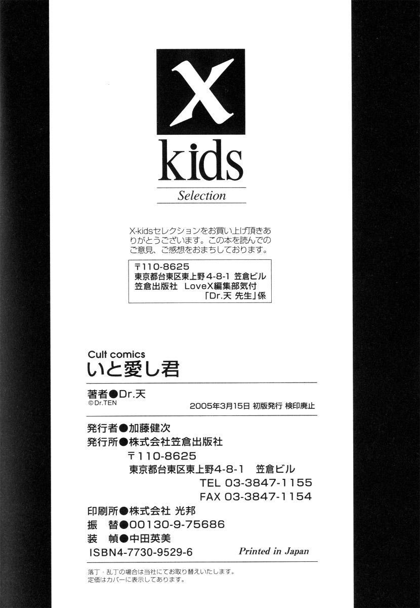 Ito Kanashi Kimi 101