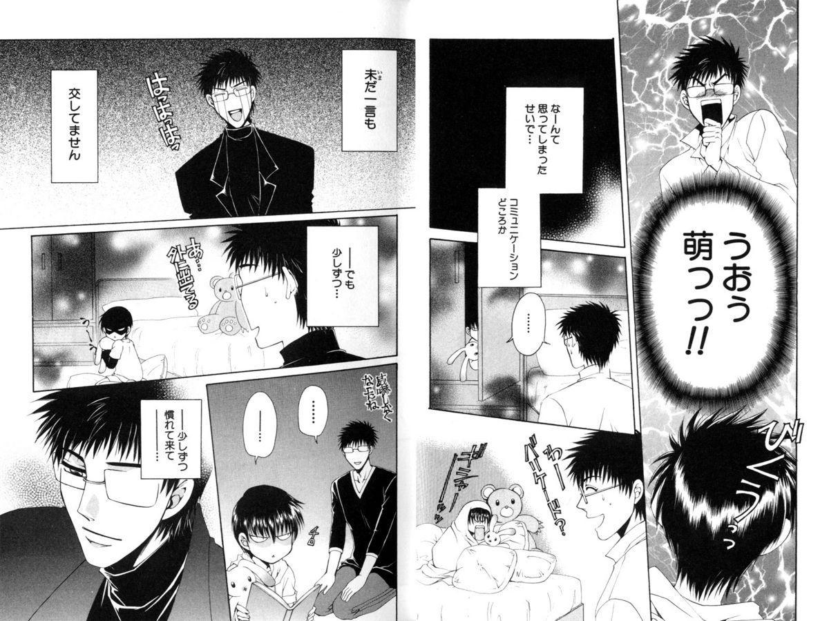 Ito Kanashi Kimi 11