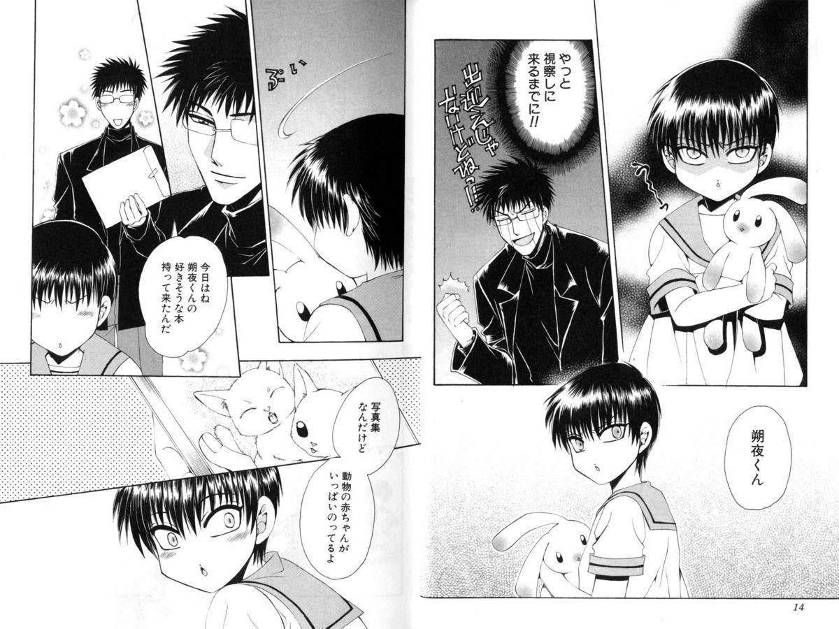 Ito Kanashi Kimi 12