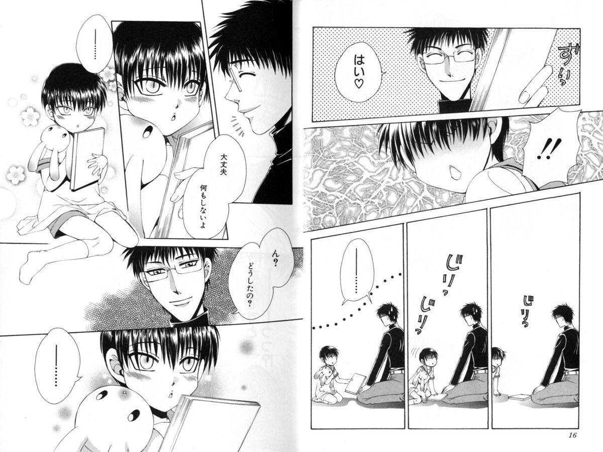 Ito Kanashi Kimi 13