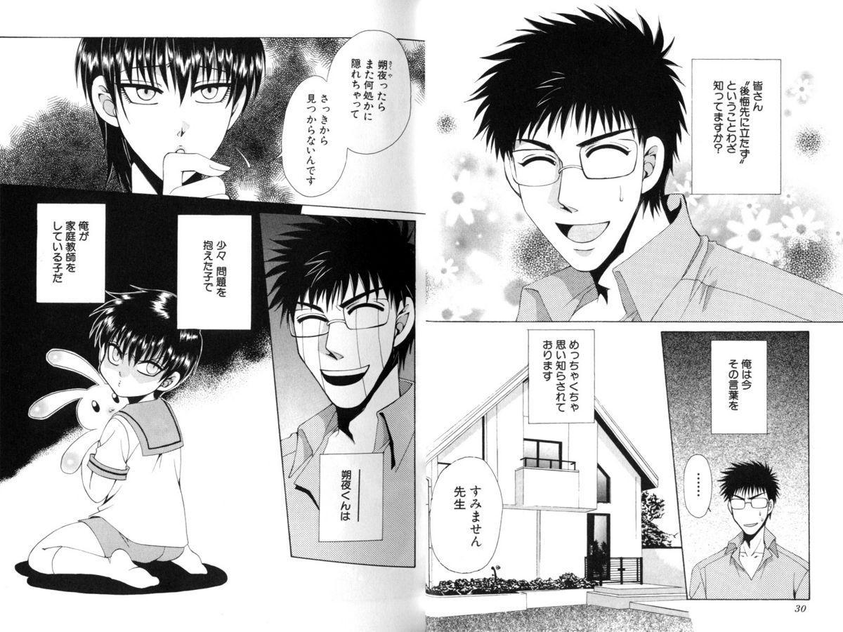 Ito Kanashi Kimi 20