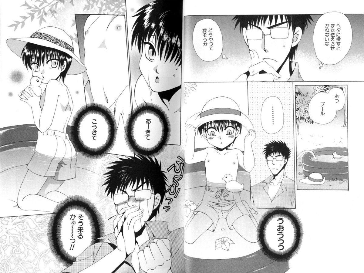 Ito Kanashi Kimi 23